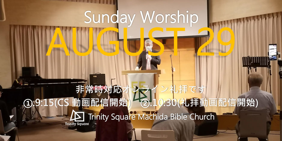 8月29日(日)《オンライン礼拝》①9:15以降「CS動画配信」 ②10:30以降「礼拝ライブ動画配信」