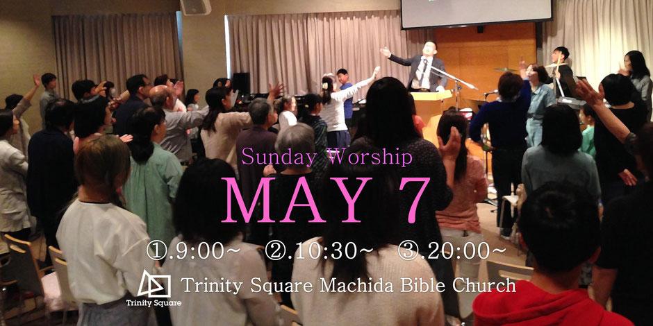 5月7日(日) ①一般礼拝9:00~ ②主日礼拝10:30~ ③最終礼拝20:00~