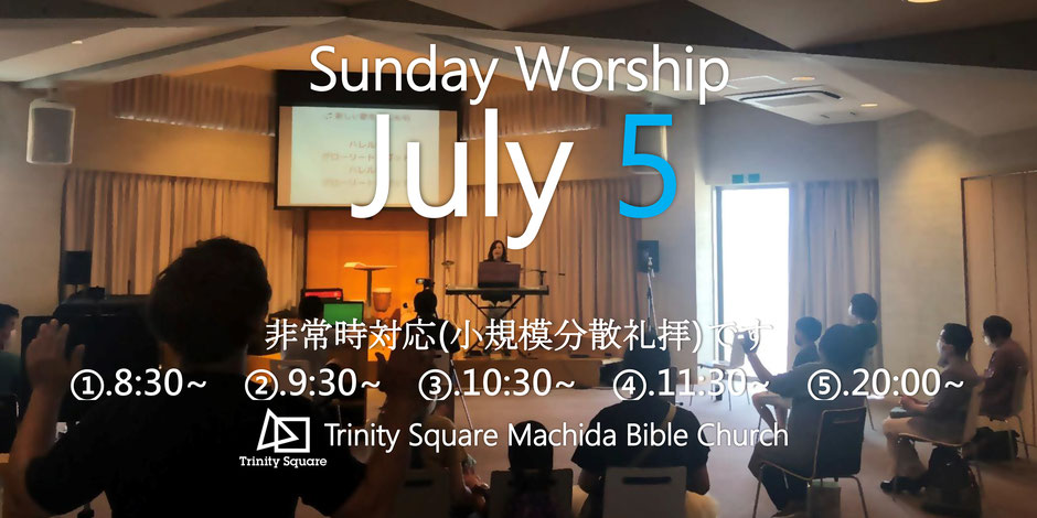 7月5日(日) ①8:30~ ②9:30~ ③10:30~ ④11:30~ ⑤20:00~