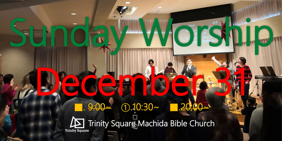 2017年12月31日(日) ◆9:00~(OFF) ①10:30~ ◆20:00~(OFF)