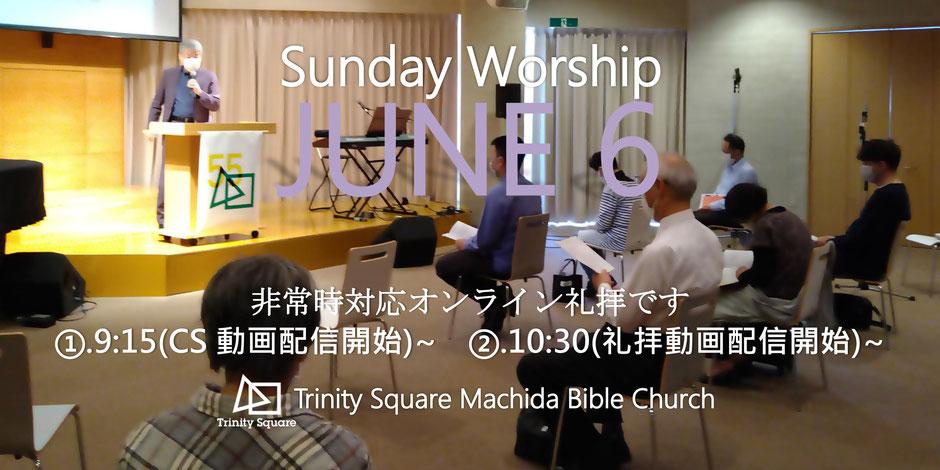 6月6日(日)《オンライン礼拝》①9:15以降「CS動画配信」 ②10:30以降「礼拝ライブ動画配信」