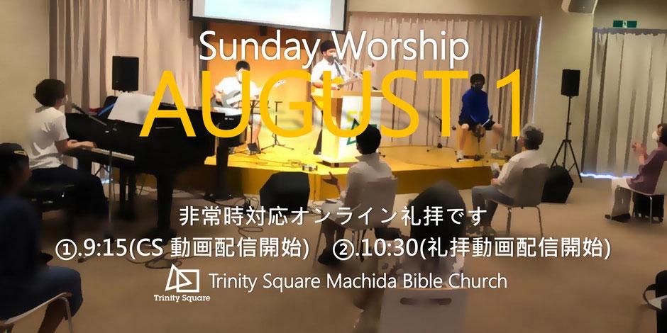 8月1日(日)《オンライン礼拝》①9:15以降「CS動画配信」 ②10:30以降「礼拝ライブ動画配信」