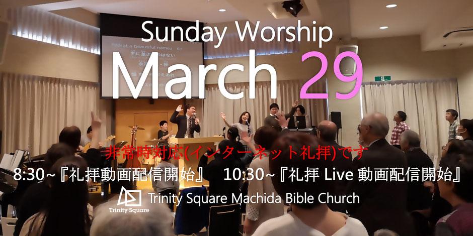 3月29日(日) ■ご自宅などで礼拝動画をご覧ください。
