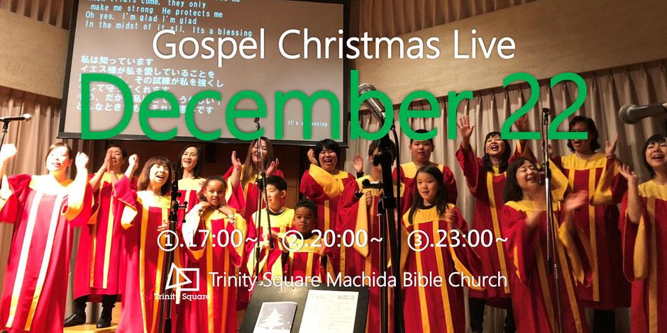12月22日(日) Gospel Christmas Live 16:30~18:00 出演:ゴスペルライブクワイア メッセージ:増田成遂
