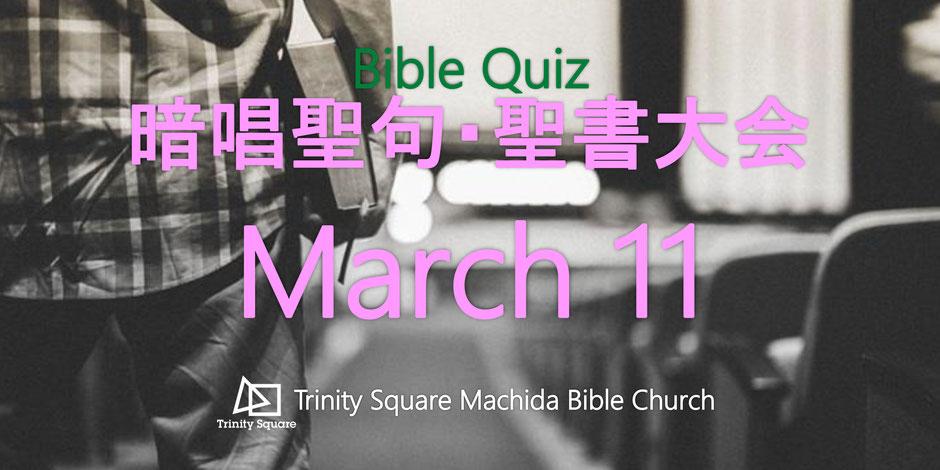 3月11日(日) 暗唱聖句・聖書大会 14:00~16:00
