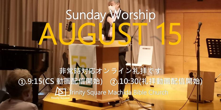 8月15日(日)《オンライン礼拝》①9:15以降「CS動画配信」 ②10:30以降「礼拝ライブ動画配信」