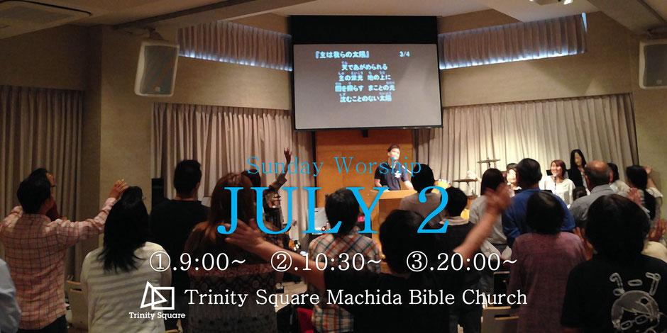 7月2日(日) ①一般礼拝9:00~ ②主日礼拝10:30~ ③最終礼拝20:00~
