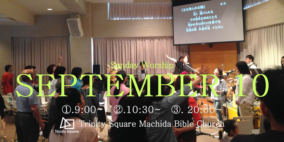 2017年9月10日(日) ①一般礼拝9:00~ ②主日礼拝10:30~ ③最終礼拝20:00~
