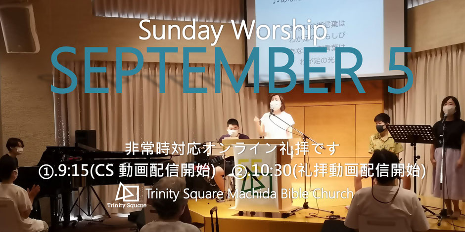 9月5日(日)《オンライン礼拝》①9:15以降「CS動画配信」 ②10:30以降「礼拝ライブ動画配信」
