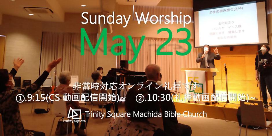 5月23日(日)《オンライン礼拝》①9:15以降「CS動画配信」 ②10:30以降「礼拝ライブ動画配信」