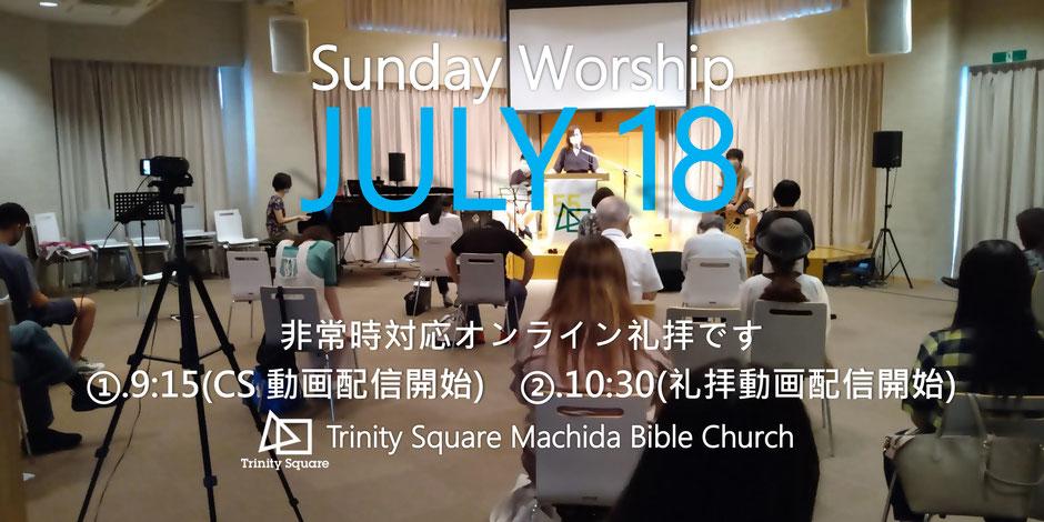7月18日(日)《オンライン礼拝》①9:15以降「CS動画配信」 ②10:30以降「礼拝ライブ動画配信」