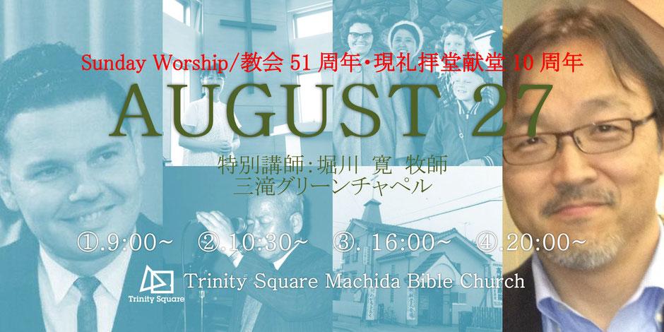 2017年8月27日(日) ①一般礼拝9:00~ ②51周年記念礼拝10:30~ ③感謝礼拝16:00~ ④最終礼拝20:00~