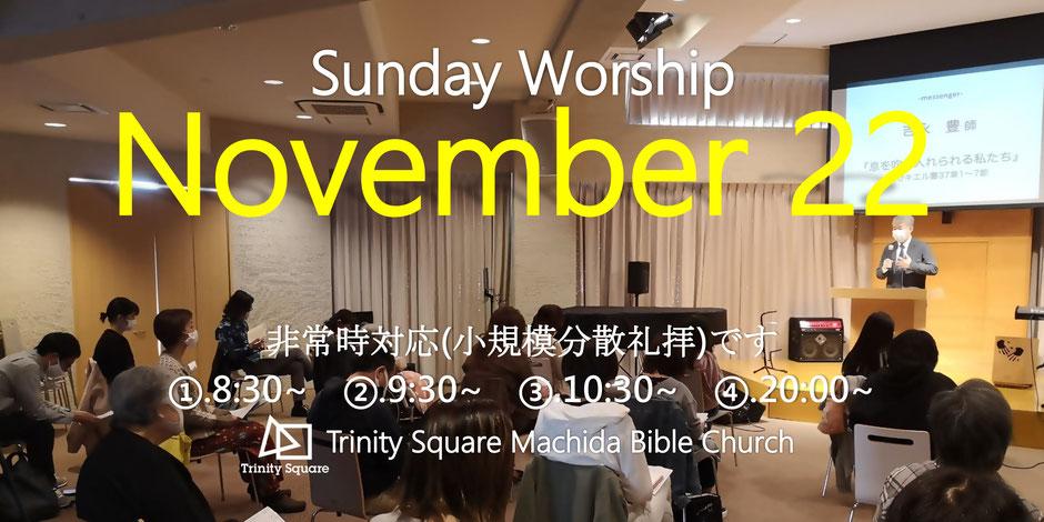 11月22日(日) ①8:30~ ②9:30~ ③10:30~ ④20:00~
