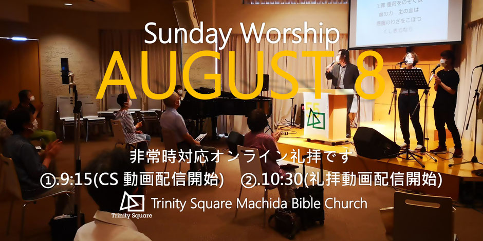 8月8日(日)《オンライン礼拝》①9:15以降「CS動画配信」 ②10:30以降「礼拝ライブ動画配信」