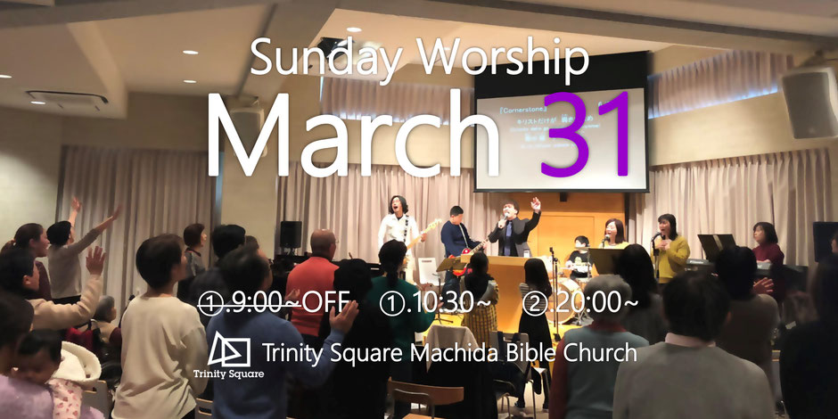 3月31日(日) ◆9:00[OFF] ①10:30~[吉永豊] ②20:00~[吉永豊]