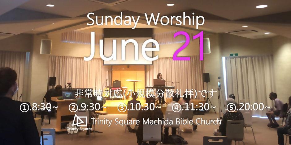 6月21日(日) ①8:30~ ②9:30~ ③10:30~ ④11:30~ ⑤20:00~