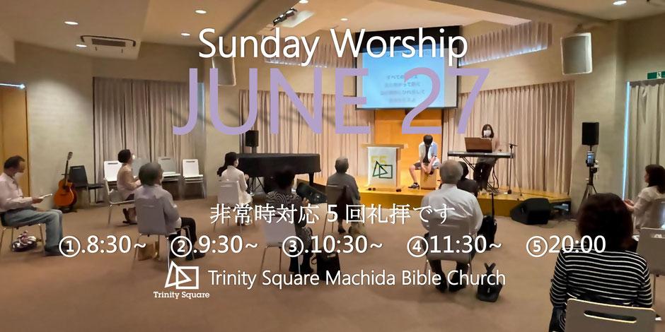 6月27日(日) ①8:30~ ②9:30~ ③10:30~ ④11:30~ ⑤20:00~
