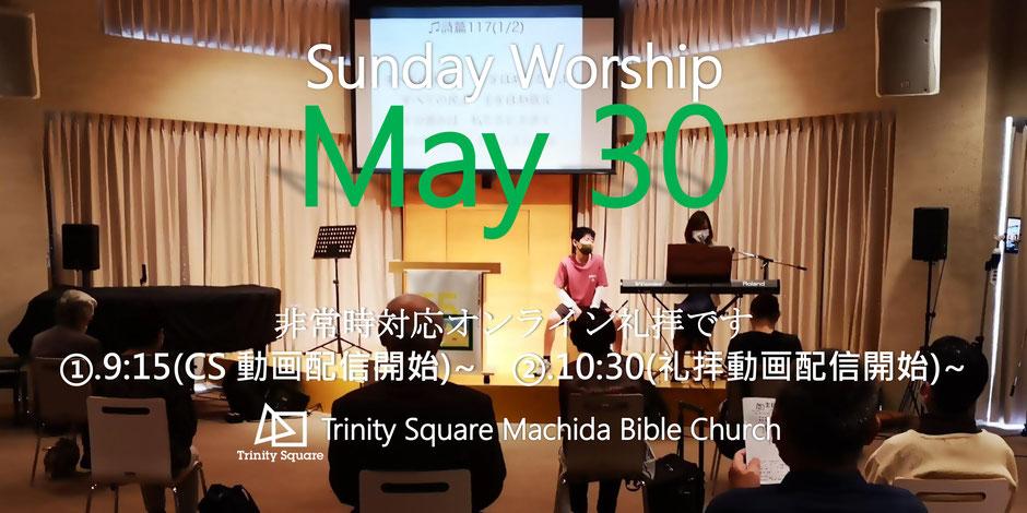 5月30日(日)《オンライン礼拝》①9:15以降「CS動画配信」 ②10:30以降「礼拝ライブ動画配信」
