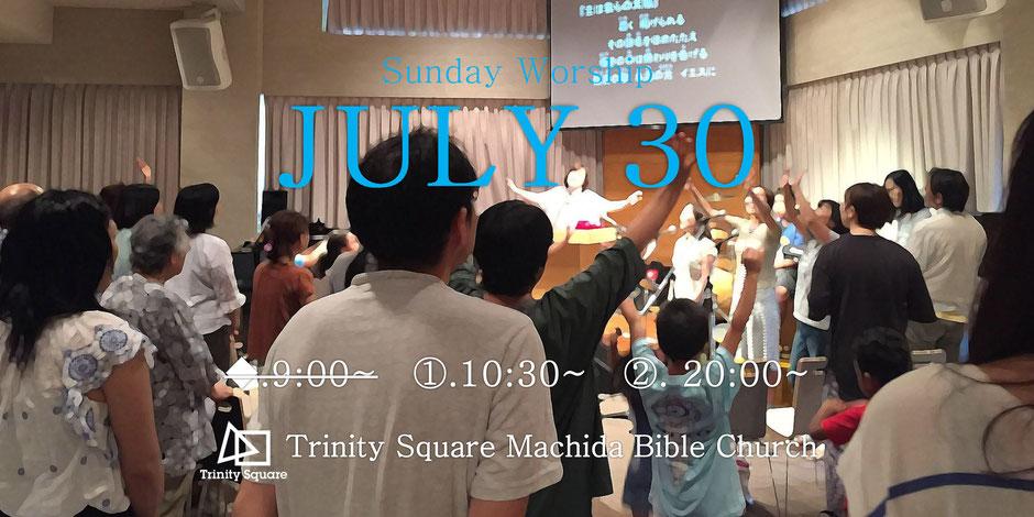 2017年7月30日(日) ①主日礼拝10:30~ ②最終礼拝20:00~