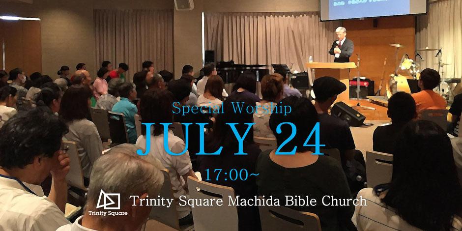 2017年7月24日(月) ①特別礼拝17:00~