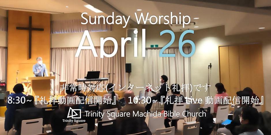 4月26日(日) オンライン礼拝 ①8:30以降 収録版礼拝動画配信  ②10:30以降 ライブ版礼拝動画 以降いつでもご覧頂けます