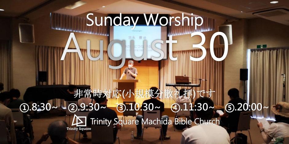 8月30日(日) ①8:30~ ②9:30~ ③10:30~ ④11:30~ ⑤20:00~