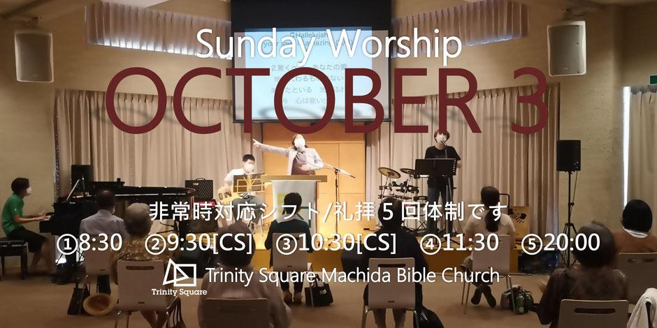 10月3日(日) ①8:30~ ②9:30~ ③10:30~ ④11:30~ ⑤20:00~