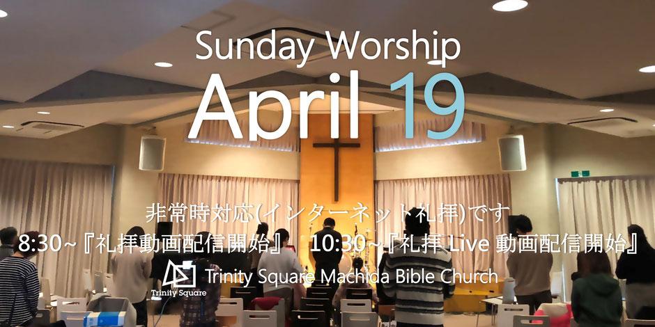 4月19日(日) オンライン礼拝 ①8:30~収録版礼拝動画配信開始  ②10:30~ライブ版礼拝動画配信 いつでもご覧頂けます