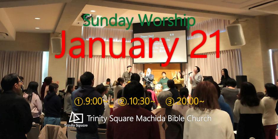 2018年1月21日(日) ①9:00~ ②10:30~ ③20:00~