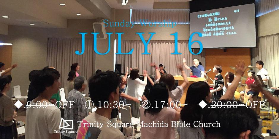 7月16日(日) ◆一般礼拝OFF~ ①主日礼拝10:30~ ②教区聖会17:00~ ◆最終礼拝OFF~