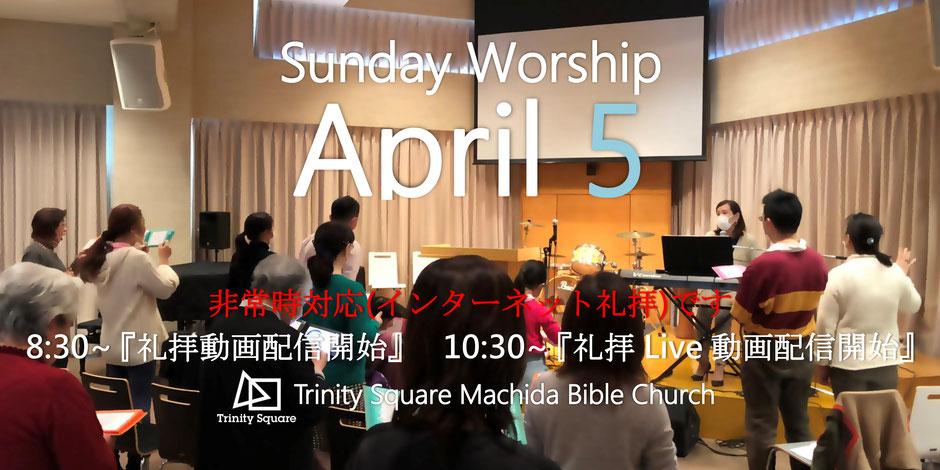 4月5日(日) ◆ご自宅などで動画をご覧ください。