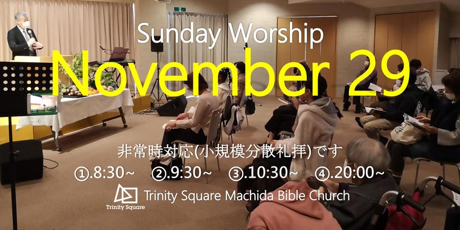 11月29日(日) ①8:30~ ②9:30~ ③10:30~ ④20:00~