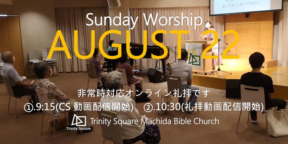 8月22日(日)《オンライン礼拝》①9:15以降「CS動画配信」 ②10:30以降「礼拝ライブ動画配信」