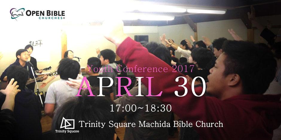 4月30日(日) オープンバイブル教区 ユースカンファレンス17:00~18:30  パーティ18:45~20:15
