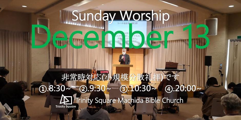 12月13日(日) ①8:30~ ②9:30~ ③10:30~ ④20:00~