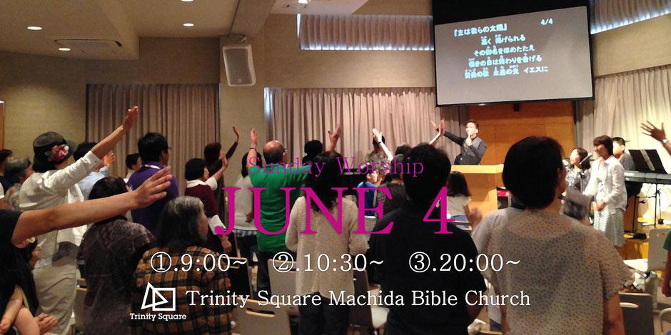 6月4日(日) ①一般礼拝9:00~ ②主日礼拝10:30~ ③最終礼拝20:00~