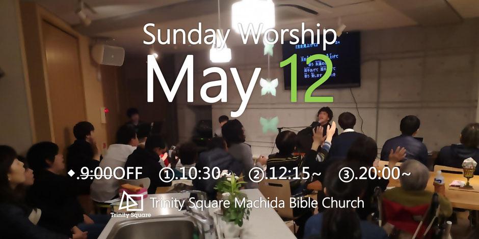 5月12日(日) ◆9:00~[OFF] ①10:30~[鳥居史臣] ②12:15~[杉原千砂] ③20:00~[調整中]