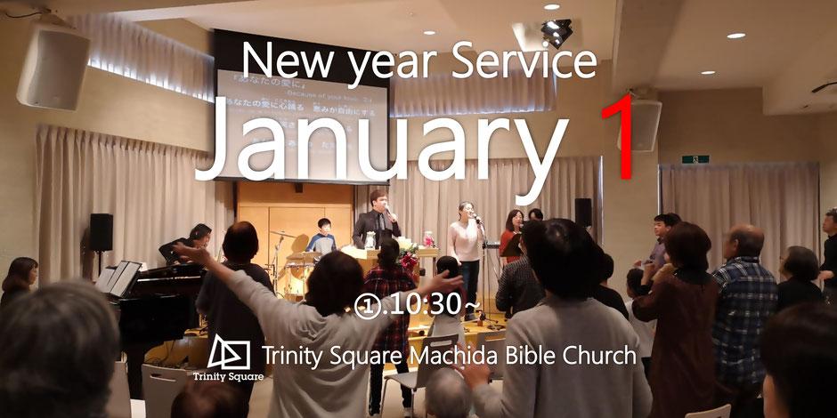 1月1日(水) New year Service ①10:30~[吉永豊]