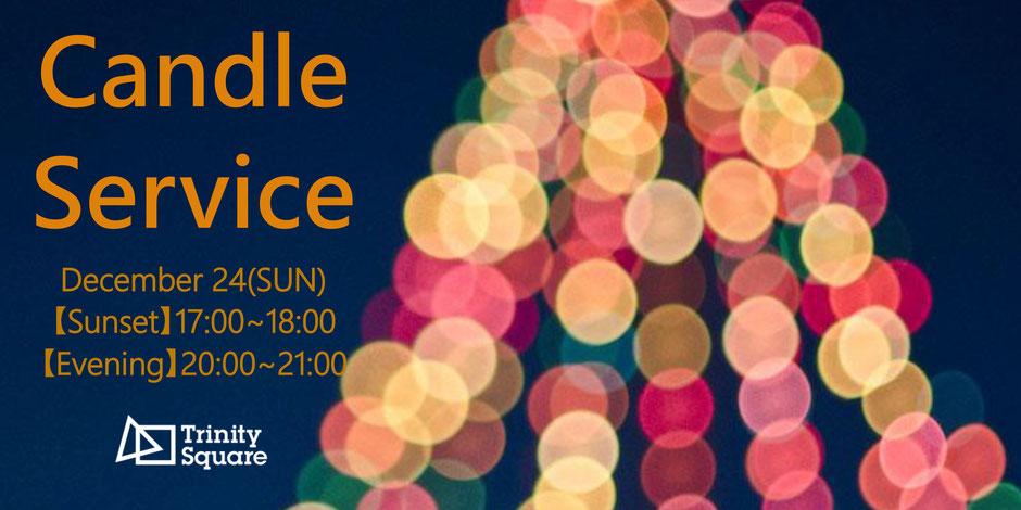 2017年12月24日(日) キャンドルサービス【Sunset】17:00~18:00  【Evening】20:00~21:00