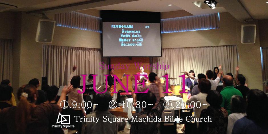 6月11日(日) ①一般礼拝9:00~ ②主日礼拝10:30~ ③最終礼拝20:00~