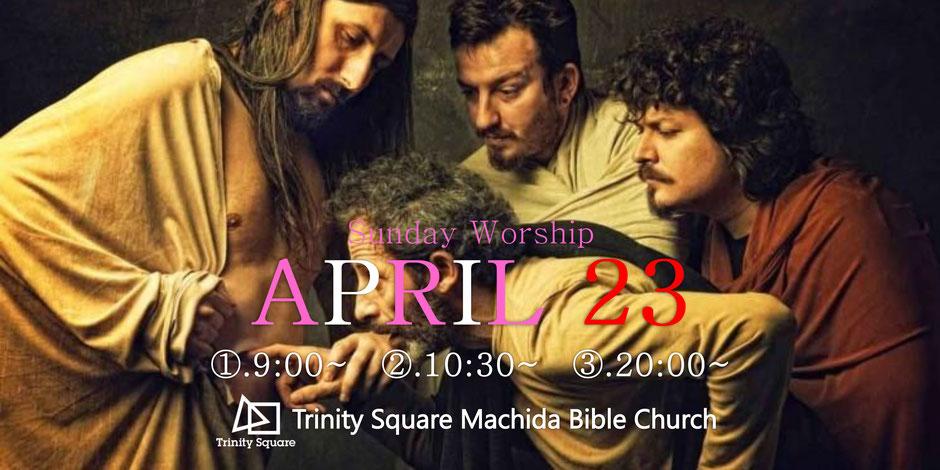 4月23日(日) ①一般礼拝9:00~ ②主日礼拝10:30~ ③最終礼拝20:00~