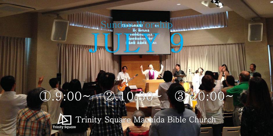 7月9日(日) ①一般礼拝9:00~ ②主日礼拝10:30~ ③最終礼拝20:00~