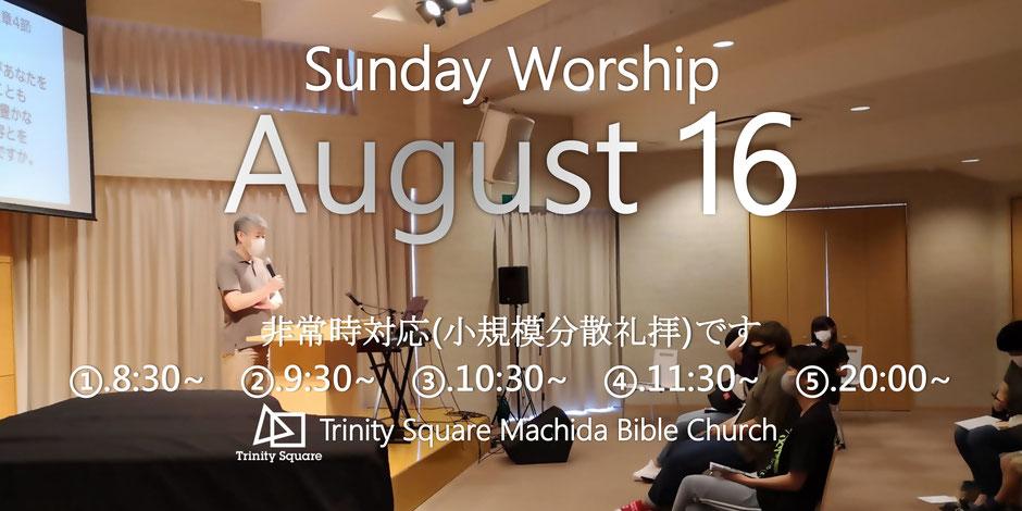 8月16日(日) ①8:30~ ②9:30~ ③10:30~ ④11:30~ ⑤20:00~