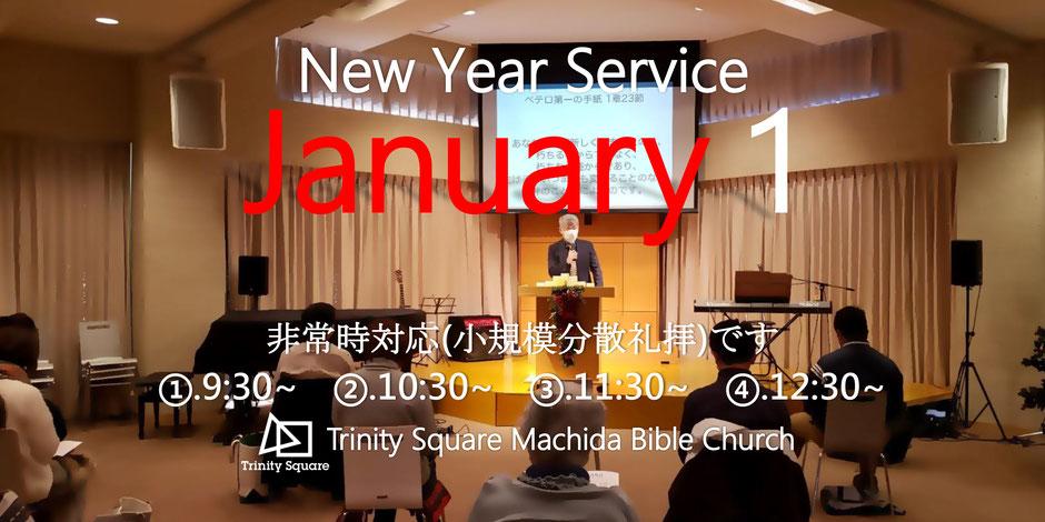 1月1日(金) ①9:30~ ②10:30~ ③11:30~ ④12:30~