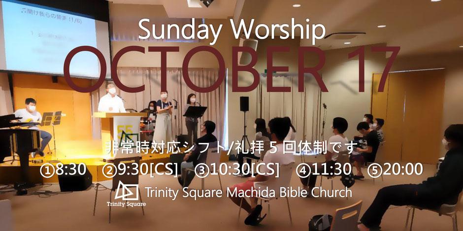 10月17日(日) ①8:30~ ②9:30~ ③10:30~ ④11:30~ ⑤20:00~