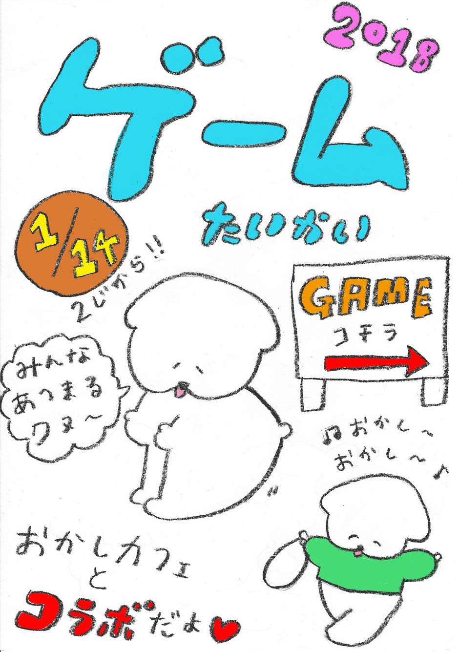 1/14(日)☞【訂正】☞1/21(日)開催。