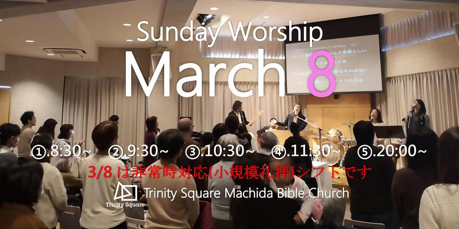 3月8日(日) ①9:00~[調整中] ②10:30~[吉永豊] ③20:00~[吉永豊]