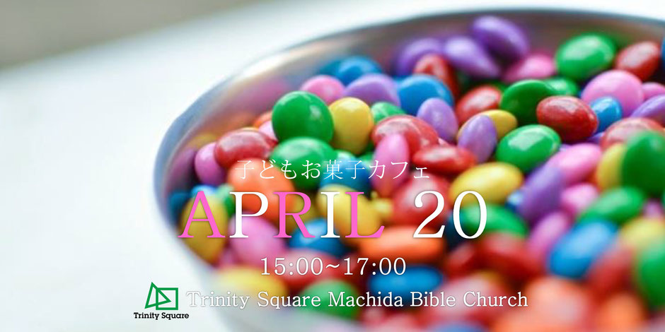 4月20日(木)「子どもお菓子カフェ」15:00~17:00 どなたでもお越し頂けます!