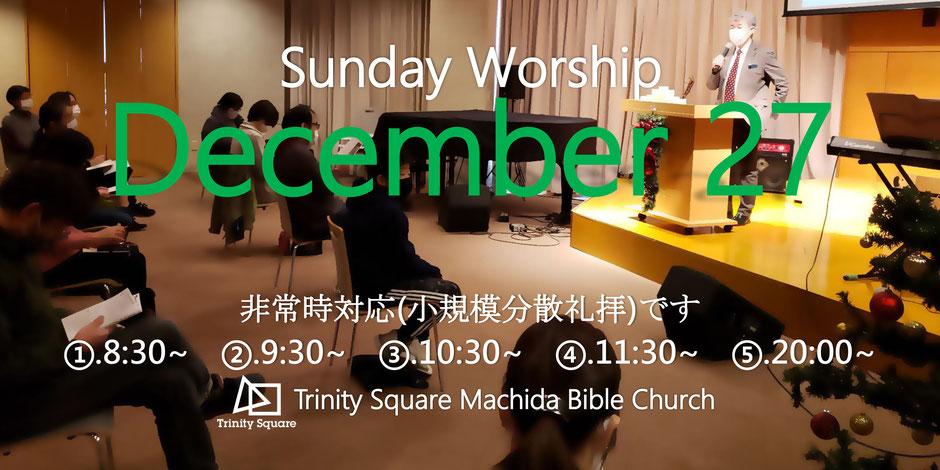 12月27日(日) ①8:30~ ②9:30~ ③10:30~ ④11:30~ ⑤20:00~