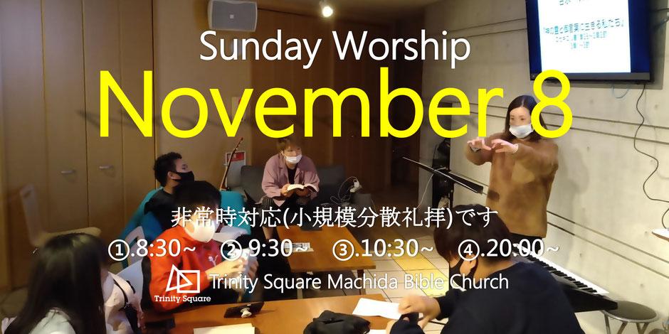 11月8日(日) ①8:30~ ②9:30~ ③10:30~ ④20:00~